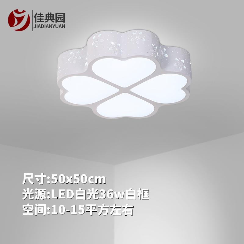 LED吸顶灯温馨浪漫灯具卧室婚房简约现代客厅灯爱心房间餐厅灯饰