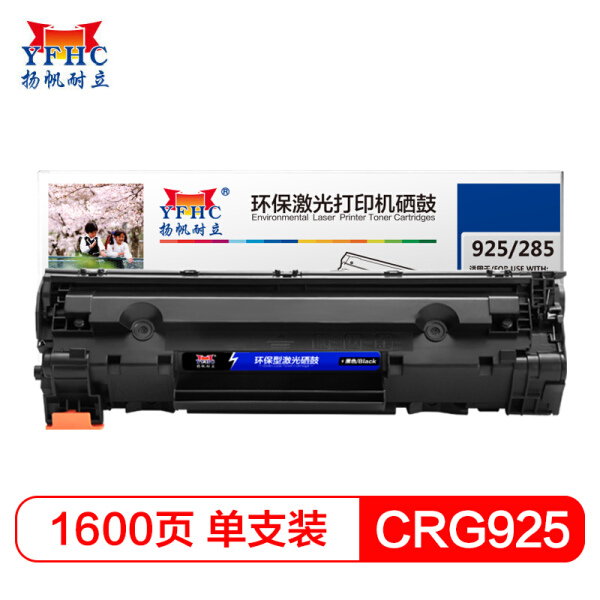 扬帆耐立 CRG925/CE285A硒鼓 适用佳能LBP6018/IC MF3010黑色-商专版